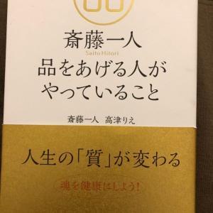 斉藤一人「品を上げる人がやっていること📖」怒られたととる人、教わったととる人、どちらが得❓