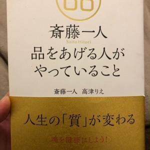 斎藤一人「品をあげる人がやっていること」気枯らしさんとは(゜o゜)❓人の気を下げる⁉️💧
