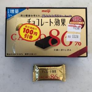 体にポリフェノールを🍫「チョコレート効果CACAO86%」食べたことありますか❓