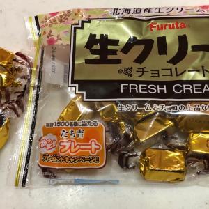 フルタの生クリームチョコレート「チョコレートが恋しい季節💕」とろ~り美味しかったわけは❓(笑)