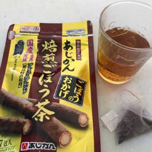 ごぼう茶「あじかんのごぼう茶を試してみました♬」飲みやすい(*^▽^*)✨