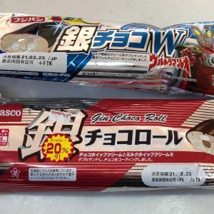 銀チョコロールは一種類ではないΣ(・ω・ノ)ノ⁉️「フジパンもpascoもあるのね💦」