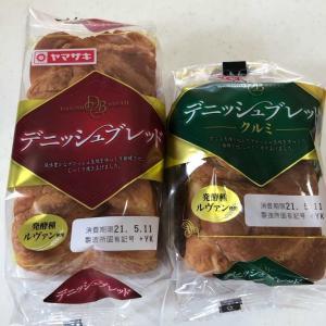 【おいしいパン情報】山崎製パンのデニッシュブレッド💕これは安くて絶品(≧▽≦)