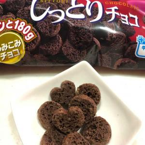 冷やしておいしいスイーツ💕【しっとりチョコ徳用180g入って158円ヾ(≧▽≦)ノ】