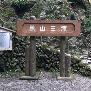 滝を見よう&写真コンテスト⤴✨【黒山三滝に行ってきました】密を避けたレジャーを楽しむ(*^-^*)