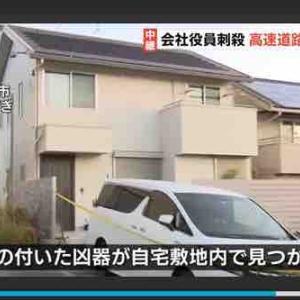 浜松市浜北区染地台で殺人事件!?