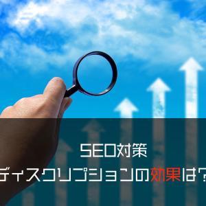 SEO対策に知っておきたいディスクリプション文字数とその効果とは
