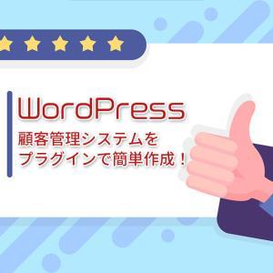 WordPressで顧客管理システムを作りたい!無料プラグインで解決します♪