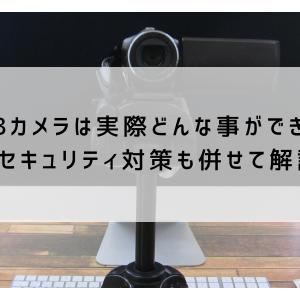 WEBカメラは実際どんな事ができるの?機能とセキュリティー対策