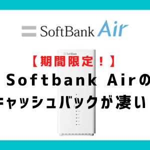 【期間限定!】Softbank Airのキャッシュバックが凄い!