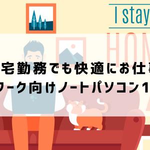 在宅勤務でも快適にお仕事♪テレワーク向けノートパソコン10選!
