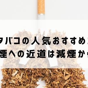 電子タバコの人気おすすめ15選|禁煙への近道は減煙から!