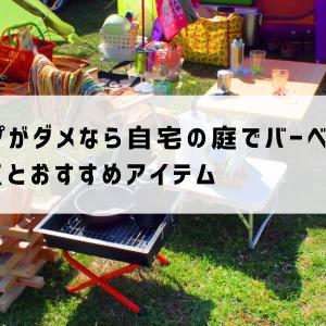 キャンプがダメなら自宅の庭でバーベキュー♪注意点とおすすめアイテム