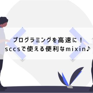 プログラミングを高速に!sccsで使える便利なmixin♪