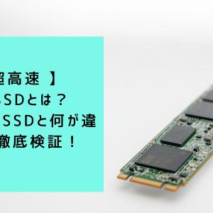 【 超高速 】M.2 SSDとは?普通のSSDと何が違うのか徹底検証!