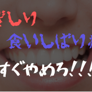 歯ぎしり・食いしばり癖はすぐにやめるべき!悪影響が多い!