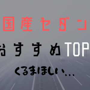 【2019年】20代若者が選ぶオススメ国産セダンTOP5