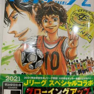 TOEI10,000本ノック210日目 健康診断 & アオアシ