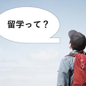 アメリカに留学した僕が伝える「留学」とは?