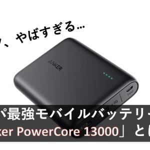 【文句なし】「Anker PowerCore 13000」が最高すぎた【モバイルバッテリー】
