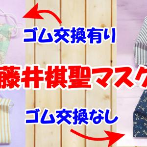 【藤井棋聖マスクの作り方】手縫いで簡単♪サイドもフィット☆サイズも豊富