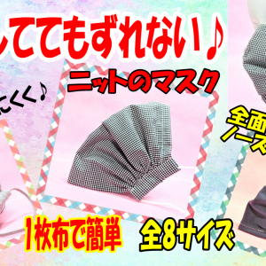 1枚布で超簡単♪ニットギャザーマスクの作り方☆ワイヤー&ポケット付き☆ミシンでも手縫いでも☆メガネが曇らない