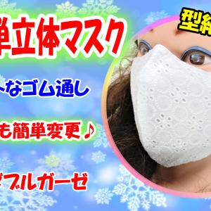 型紙を作らず超簡単【きれいめ立体マスクの作り方】ダブルガーゼ♪サイズ変更簡単☆フラットなゴム通し