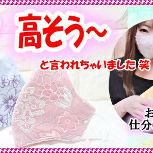 【夏にぴったり】シャープに見えて口元が楽なマスク☆チュールレースマスク☆おまけ「仕分け財布」