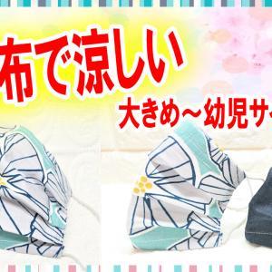 【暑い外用マスク】きれいなプリーツマスクの作り方☆ゴム交換、ワイヤー出し入れ自由☆外歩きや運動時に最適♪