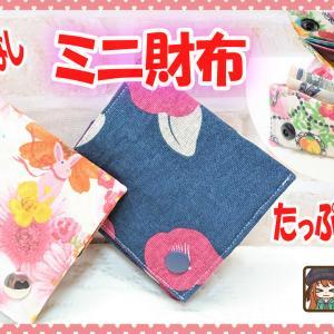 ミニ財布の作り方【初心者向き】角がきれいにできる縫い方解説☆100均手ぬぐいやハギレで♪