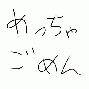 朝ノ姉妹ジャンパーズ絵のこと