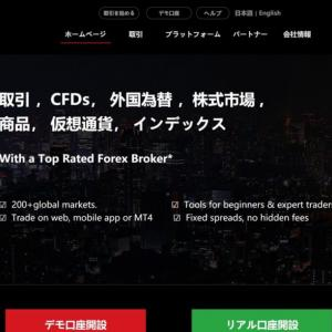 海外FX CXC Markets 口座開設方法