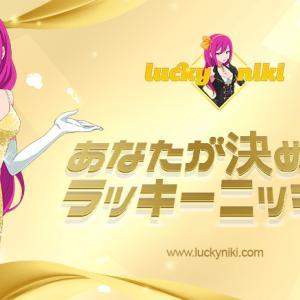 ラッキーニッキースペシャル特典プロモ開催中!