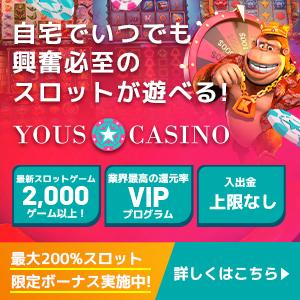 YOUSCASINO(ユースカジノ)登録方法