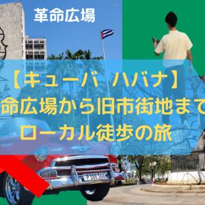 【ハバナ】革命広場から旧市街まで徒歩の旅でローカル巡り in キューバ