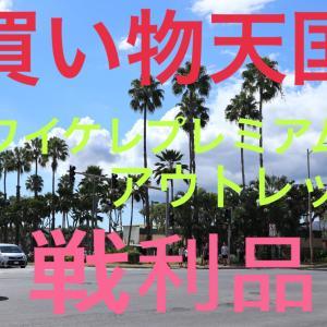 ハワイ最新情報 ワイケレプレミアムアウトレット  Part2 2019年11月