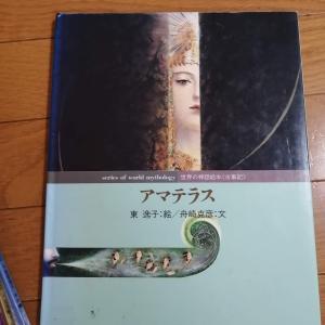 出雲大社に行く前に子供と読みたい古事記の本5選