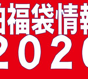 柏の福袋情報2020まとめ
