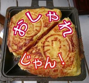 【キャンプの朝食に!】超簡単!ホットサンドイッチクッカーでフレンチトースト