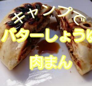 キャンプのおやつにドウゾ!【ホットサンドイッチクッカー】で作るバターしょうゆ肉まん