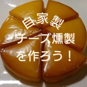 【自家製燻製を作ろう!】誰にでもできる簡単なチーズ燻製の作り方