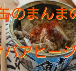 【キャンプで簡単!】サバ缶のまんま作るサバ缶アヒージョ