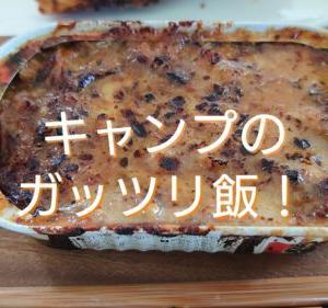 【片付け楽!キャンプで簡単!】サバの味噌煮とさんまの蒲焼きのワイルドな食べ方教えます!