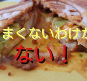 キャンプの朝食に!【キーマカレーのトロトロ目玉焼きホットサンド!】
