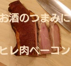 豚ヒレ肉ベーコン&コンフィの作り方
