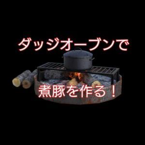 ダッジオーブンで一時間煮込むだけ!【豚カツ用のロース肉で煮豚を作る!】