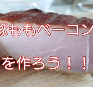 豚もも肉で作るベーコン