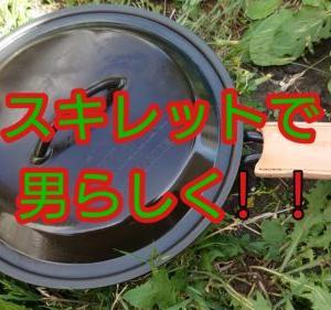 キャンプで簡単!スキレットでカッコいい料理を10分で作る方法教えます!!