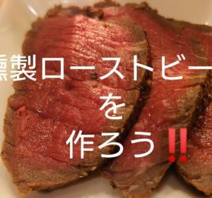 20分で完成!燻製ローストビーフの作り方とローストビーフ丼が最高にうまい!