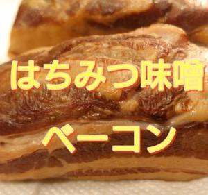 定番の【はちみつ味噌ベーコン】を作る!セージの枝を加えて燻してみたら…ヤバかった!